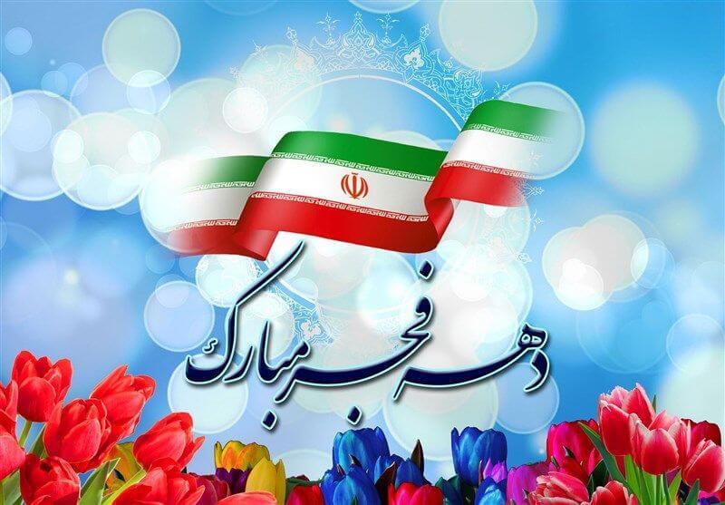 دانلود آهنگ دهه فجر و ۲۲ بهمن